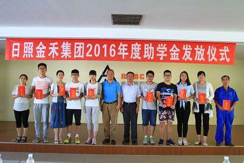 RZBC Group held 2016 annual student grants release ceremony
