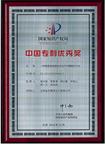 RZBC PATENT INVENTION HONORED WITH 18TH CHINESE PATENT AWARD OF EXCELLENCE